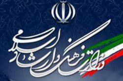 Министарство културе и исламске упуте