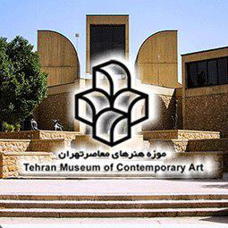 Музеј савремене уметности Техерана