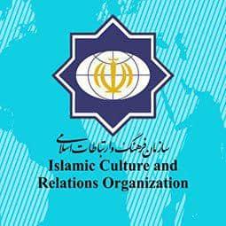 Исламска култура и комуникација